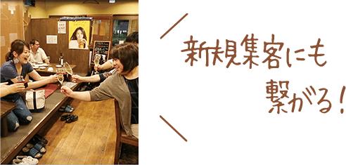 奈良県大和郡山市ファミリー居酒屋 ほんまや様